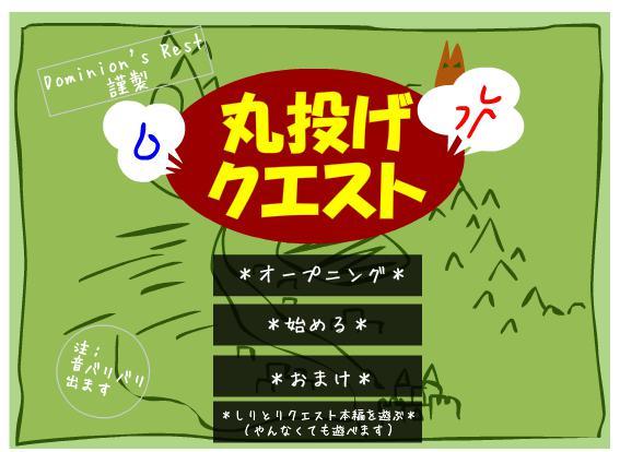 今だからこそ遊びたい!独断と偏見で選ぶ面白FLASHゲーム(1) 丸投げクエスト
