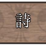 100字小説(1) ~心をつかむ物語を求めて~